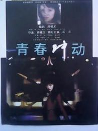 青春沖動(1992)