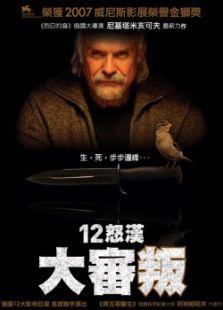 12怒漢大審判