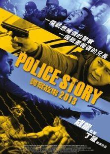 警察故事2013 粵語