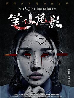 笔仙诡影(恐怖片)