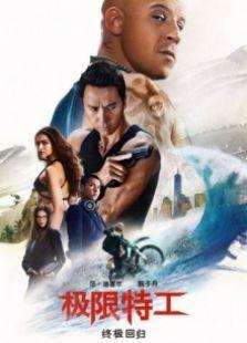 《極限特工3終極回歸》首映禮