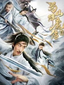 蜀山降魔傳2