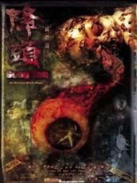 降頭(2007)