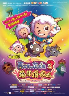 喜羊羊与灰太狼3:兔年顶呱呱(喜剧片)