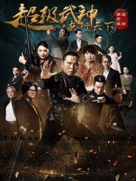 超級武神之龍行天下(2016)