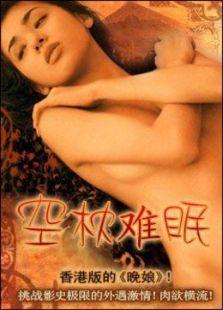 空枕難眠(2000)在線觀看