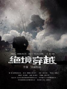 絕境穿越(2017)