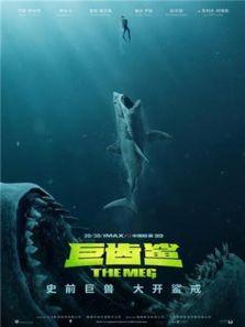 巨齒鯊普通話版