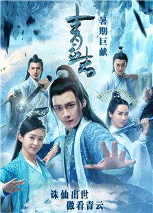 青云志(国产剧)