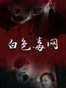 白色毒网DVD