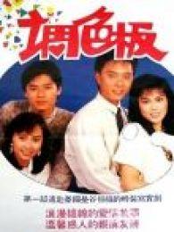 新加坡经典电视剧_调色板(新加坡)-电视剧全集-高清完整版在线观看-喜福影视