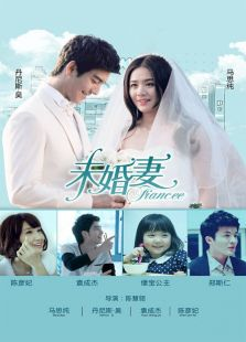未婚妻DVD版