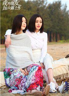 我的朋友陳白露小姐