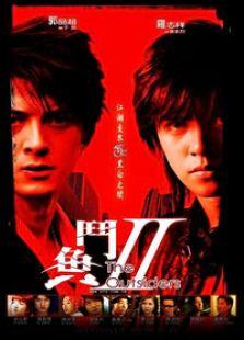 斗魚 第2部(2004)