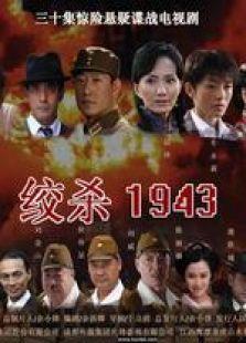 絞殺1943