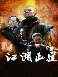 黄志忠电视剧全集_黄志忠演过的电视剧作品全集_2345电视剧