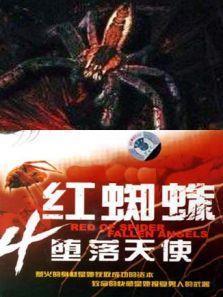 紅蜘蛛4墮落天使