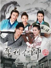 犀利仁師(2014)