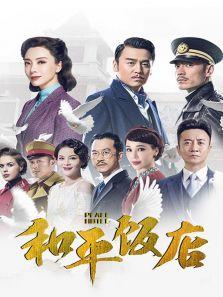 和平飯店DVD版