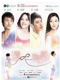 愛無限(2010)