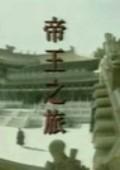 帝王之旅(2000)