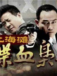 上海滩喋血枭雄(2014)