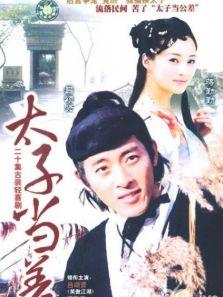 蘇州二公差DVD
