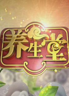 养生堂1(综艺)