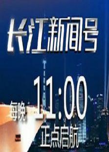 長江新聞號