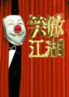 笑傲江湖第2季