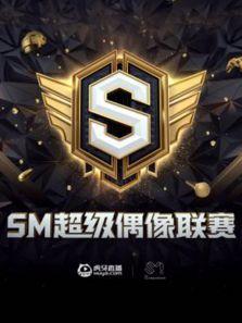 虎牙SM偶像聯賽