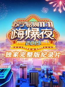 2019湖南衛視11.11嗨爆夜彩排紀錄片