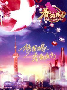 2018东方卫视春晚(综艺)