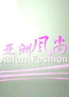 亚洲风尚背景图