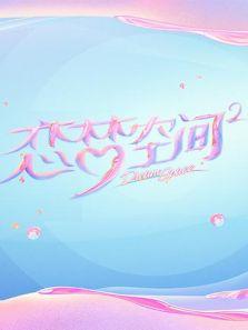 戀夢空間第2季最新一期