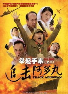《舉起手來2追擊阿多丸》首映禮