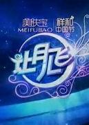 湖南衛視中秋特別節目