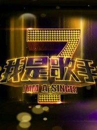 我是歌手第1季